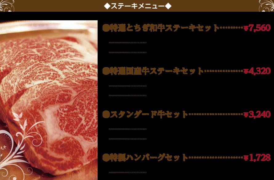 栃木市 まるこぽーろ ステーキメニュー