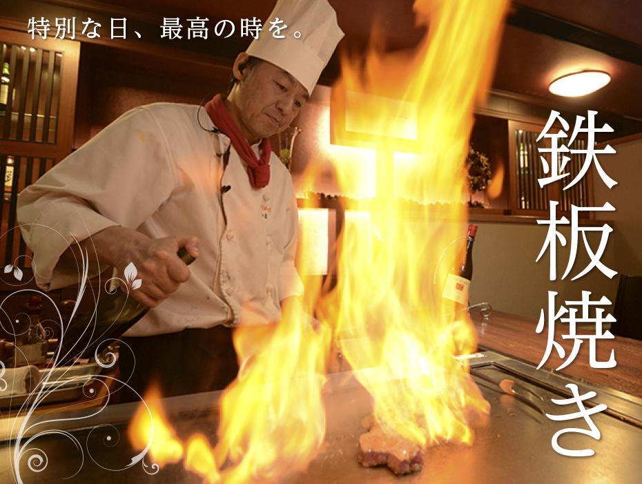 栃木市の鉄板焼きまるこぽーろの炎の料理人