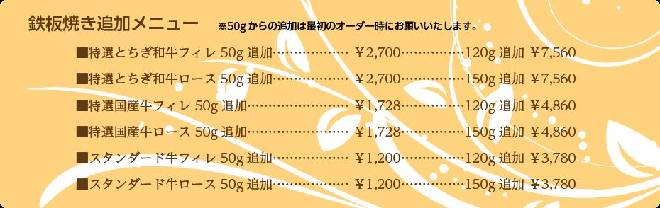栃木市まるこぽーろ 鉄板焼き追加メニュー