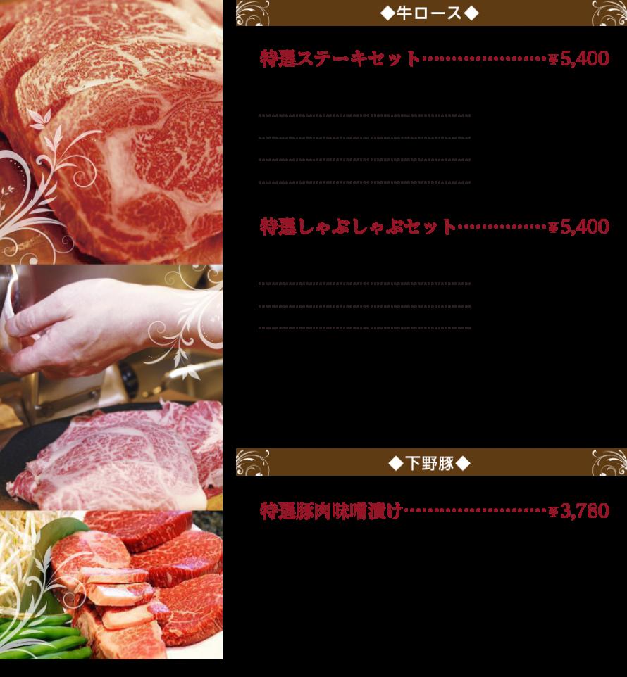 特選ステーキセット.特選しゃぶしゃぶセット.豚肉味噌漬け.牛ロース.ゴマダレポン酢付き.下野豚を特別な方法で味噌に漬け込み精製しました。