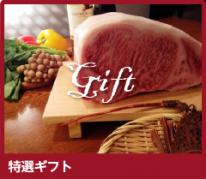 栃木市 まるこぽーろ 特選ギフト