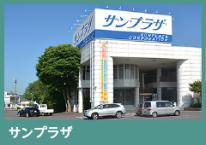 栃木市サンプラザ